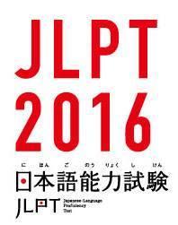 JLPT2016